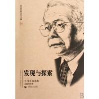 发现与探索(方汉奇自选集)/北京社科名家文库
