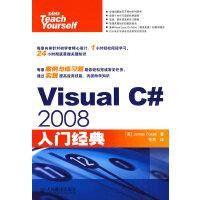 Visual C# 2008入门经典