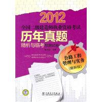 2012全国二级建造师执业资格考试历年真题精析与临考预测试卷 公路工程管理与实务
