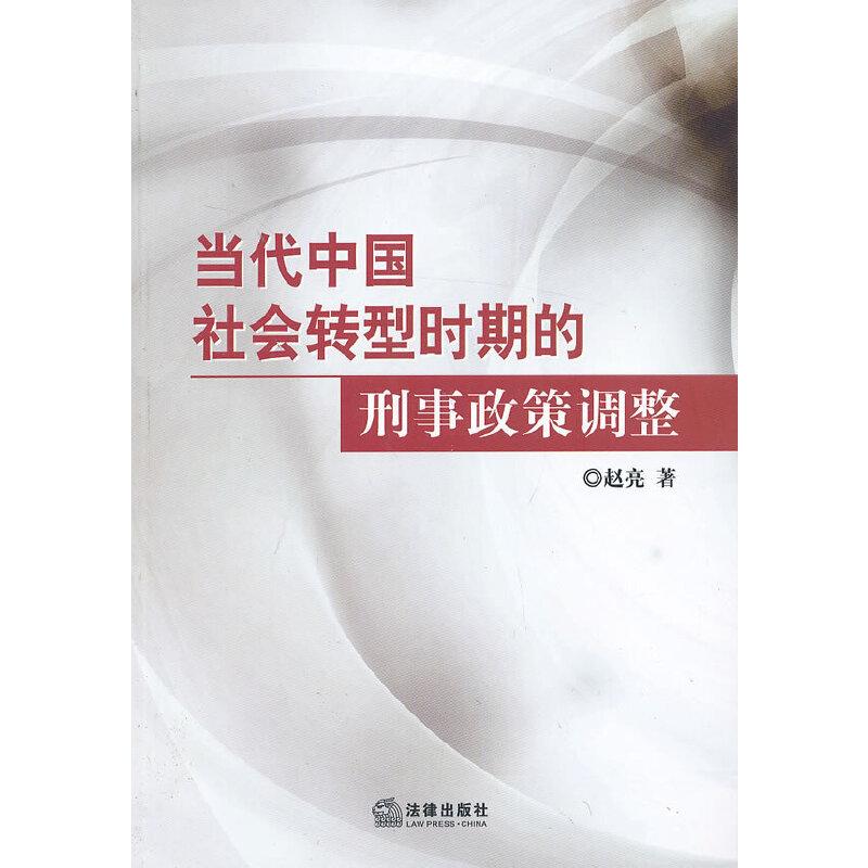 当代中国社会转型时期的刑事政策调整