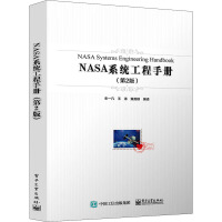 NASA系统工程手册(第2版) 电子工业出版社