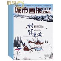 城市画报 青年城市生活期刊2018年全年杂志订阅新刊预订1年共12期4月起订