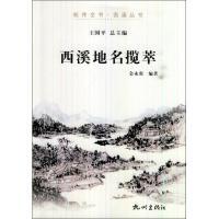 西溪地名揽萃/杭州全书西溪丛书 金永炎|主编:王国平