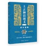 上古神话演义(第三卷) 封山观海 钟毓龙 9787507845068睿智启图书
