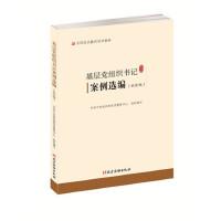 正版 基层党组织书记案例选编:社区版 党建读物出版社