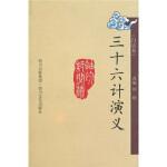 三十六演义(2010全新版)