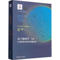 量子物理学 上册 从基础到对称性和微扰论 中国科学技术大学出版社