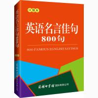英语名言佳句800句 口袋本 商务印书馆国际有限公司