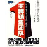 王牌销售团队:送给销售经理和公司高管的实战手册(世界经典销售经理培训教材,博恩・崔西强力推荐,苹果、微软、宝洁、联想等员工已从中受益)