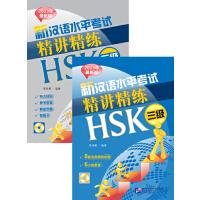新汉语水平考试精讲精练 HSK 三级(含1MP3)