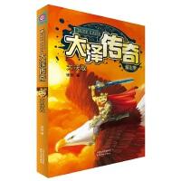 大泽传奇(第七季):大决战