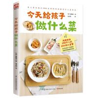 今天给孩子做什么菜:每天都有超过10000名妈妈竞相推荐的儿童餐谱