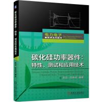 碳化硅功率器件:特性、测试和应用技术 机械工业出版社