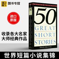 Fifty Great Short Stories 50篇短篇小说精选 英文原版正版进口英语书籍 经典五十篇短篇故事书