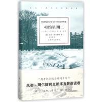 相约星期二(十周年纪念版)/米奇.阿尔博姆(MITCHAIBOM) 上海译文出版社