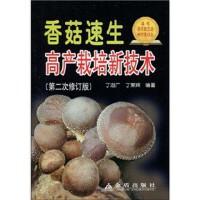 香菇速生高产栽培新技术