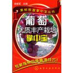 果树致富掌中宝丛书--葡萄优质丰产栽培掌中宝