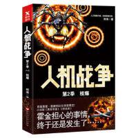 【二手旧书8成新】 人机战争第2季:核爆 何涛,磨型小说 出品 百花洲文艺出版社 9787550021181