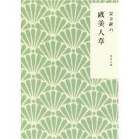 虞美人草 改版 日文原版