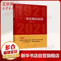 中共党史知识问答 人民出版社