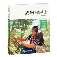 我是中国的孩子(第2辑):娜谢的欢乐与烦恼