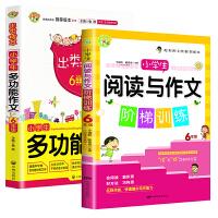 小学生阅读与作文阶梯训练6年级+多功能作文6年全两册写好作文就三步班主任推荐版本