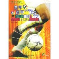 球迷世界:意甲、西甲足球联赛03-04