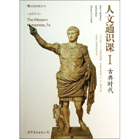 人文通识课(Ⅰ古典时代插图第7版)