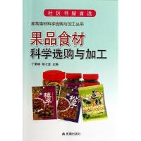 果品食材科学选购与加工/家常食材科学选购与加工丛书