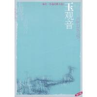 海岩长篇经典全集修订版:玉观音 9787503923357 海岩 文化艺术出版社