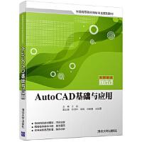 【二手旧书8成新】AutoCAD基础与应用 王岩、刘茂华 、*、 仲晓雷、 王延霞 9787302456377 清华大