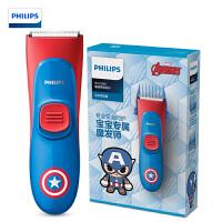 飞利浦(PHILIPS)婴儿宝宝理发器MVL1098 儿童成人皆可用美国队长系列家用剃头电推子可水洗超静音