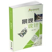 景观设计(环境设计类高职高专产教融合艺术设计系列教材) 清华大学出版社