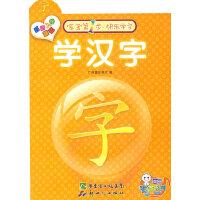 宝宝第一步 快乐学习 学汉字