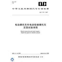 电动摩托车和电动轻便摩托车 定型试验规程QC/T 791-2007