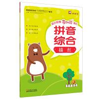 幼小衔接多功能描红・拼音综合描红