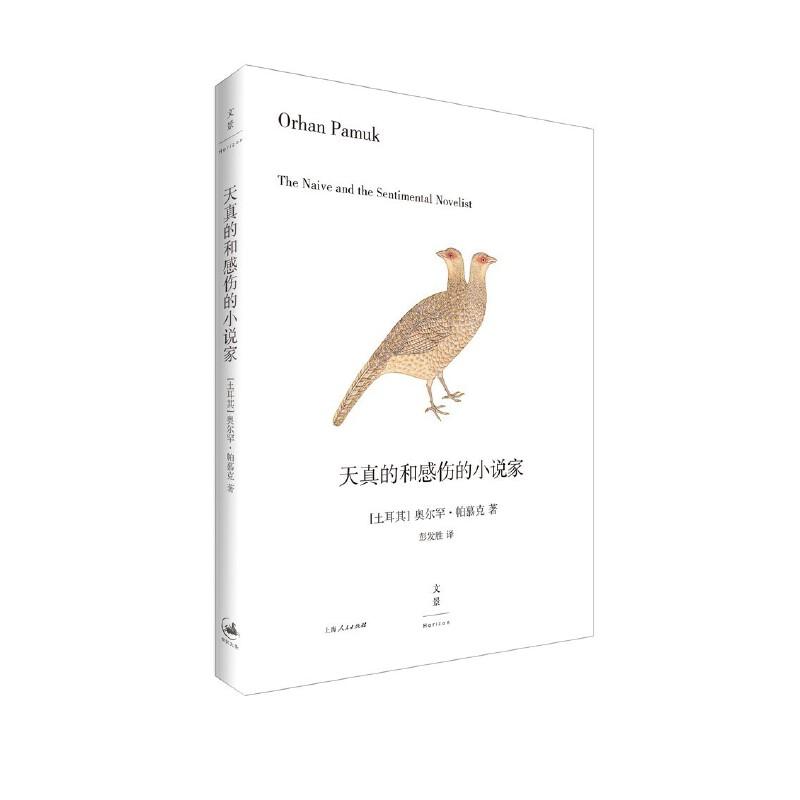 """天真的和感伤的小说家 《我的名字叫红》作者,诺奖得主奥尔罕·帕慕克作品——中国读者熟悉的老帕用充满纯真的乐观召唤:""""让我们来读小说吧"""