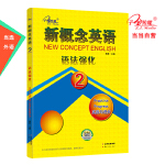 新概念英语2语法强化2册