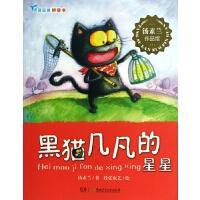 黑猫几凡的星星/蓝狐狸桥梁书