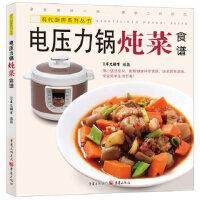 电压力锅炖菜食谱