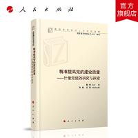 精准提高党的建设质量――计量党建的研究与探索(高校思想政治工作研究文库)人民出版社
