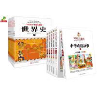 恐龙小Q正版现货 全6册写给孩子的趣味图解世界史世界上下五千年 正版写给儿童的中华成语故事大全注音版全套6册中国小学生