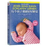 每个孩子都能好好睡觉(珍藏版)/德国实用育儿经典系列
