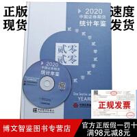 中国证券期货统计年鉴2020-正版现货