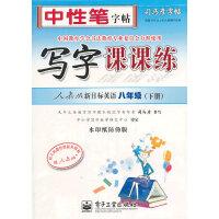写字课课练・人教版新目标英语・八年级(下册)(描摹)