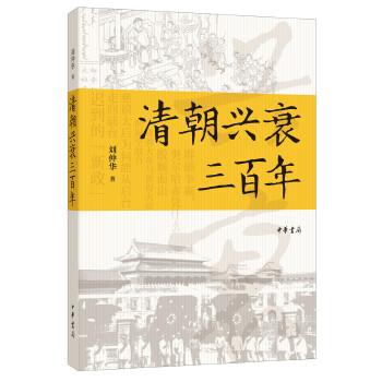清朝兴衰三百年(pdf+txt+epub+azw3+mobi电子书在线阅读下载)