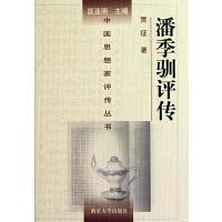 潘季驯评传(精)/中国思想家评传丛书 贾征|主编:匡亚明