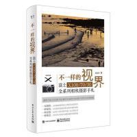 不一样的视界 富士X100/70/30全系列相机摄影手札(全彩)相机入手 相机摄影基本理论书 相机摄影实践教学书籍��