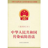 中华人民共和国传染病防治法(新修正本)