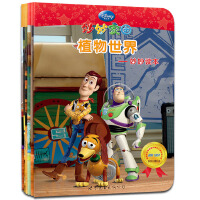 迪士尼妙妙家园主题教育系列丛书:彩色星球(迪士尼卓越产品创新奖获奖图书,美式教育与中式教育完美结合的全科图书,一套可以